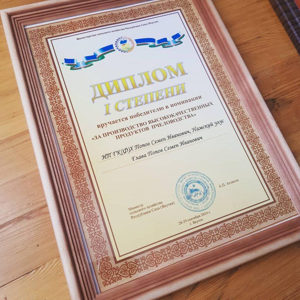 yakutian_honey_71033644_1067163743636223_1387994624693418486_n